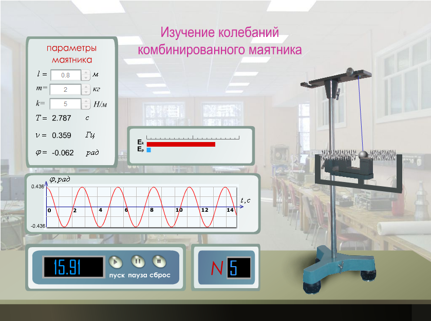Изучение колебаний комбинированного маятника
